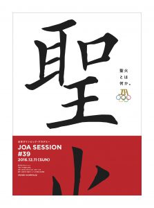 joasession_flyer2016
