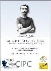 創始 者 オリンピック 近代オリンピック
