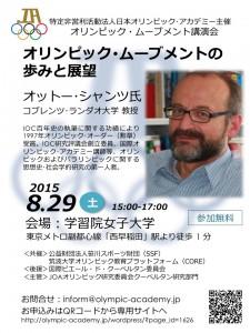 OttoSchantz_Lecture_Poster